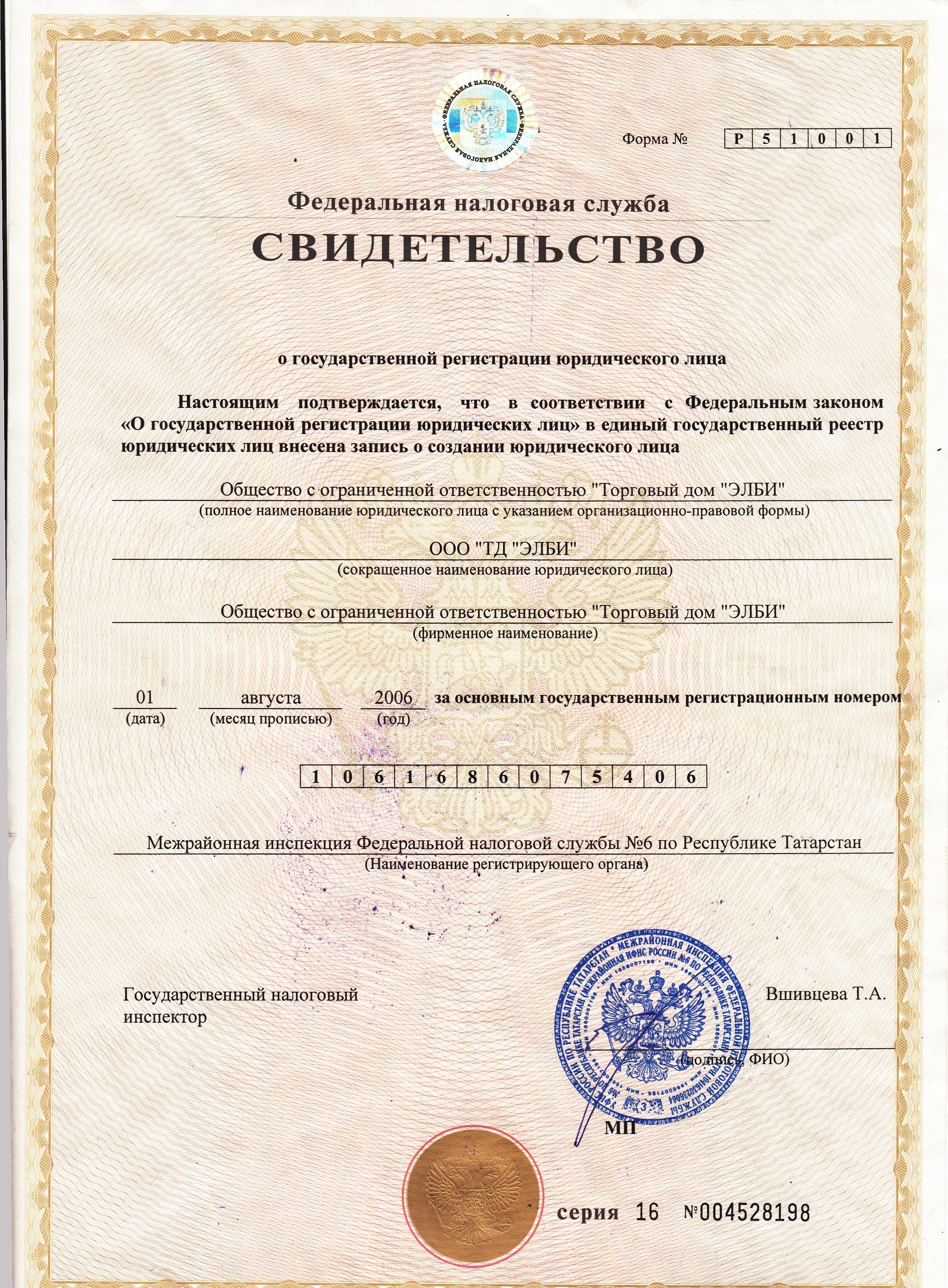 Схемы регистрации юридического лица